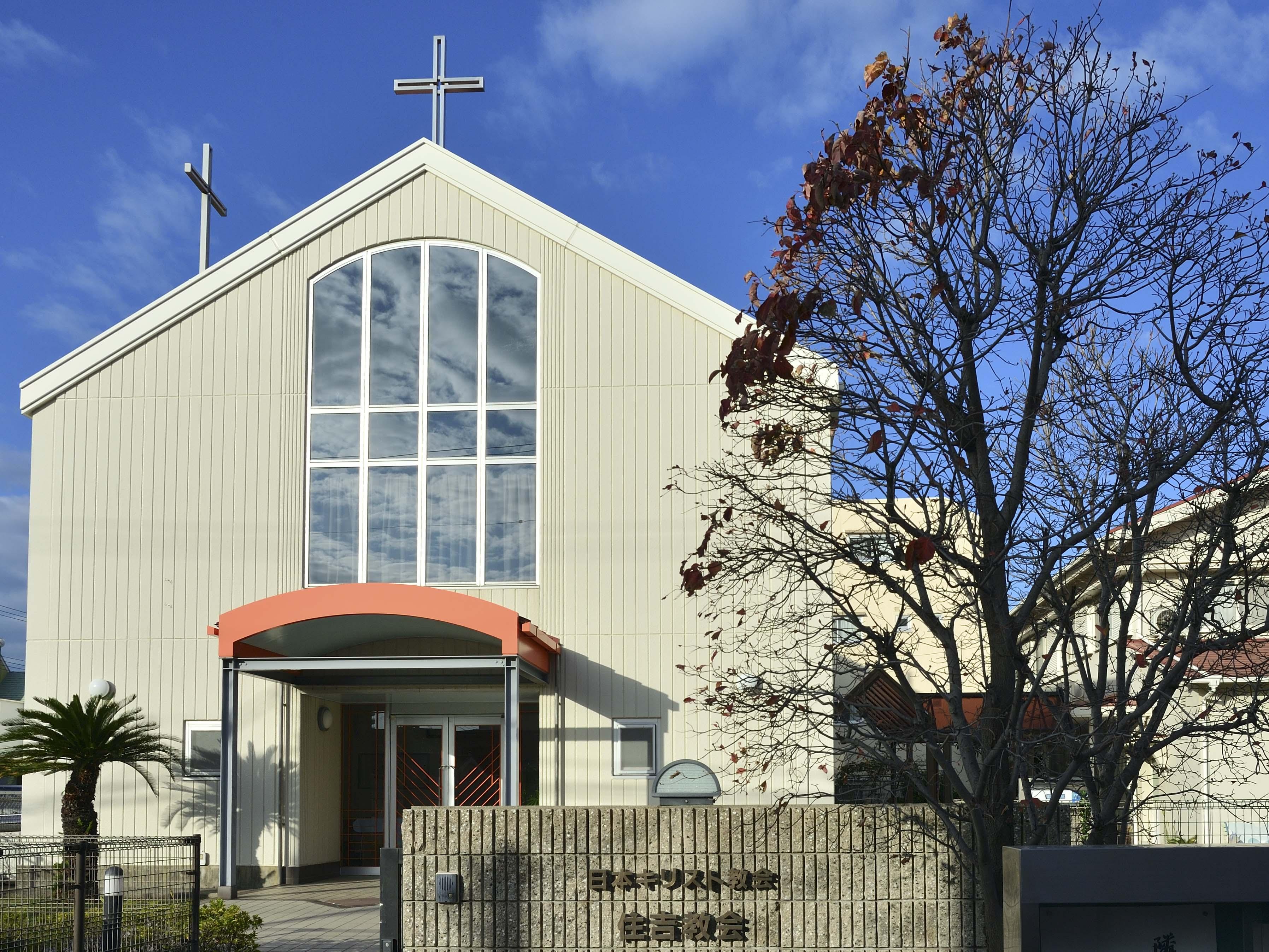 日本キリスト教会 住吉教会住吉教会へようこそ!